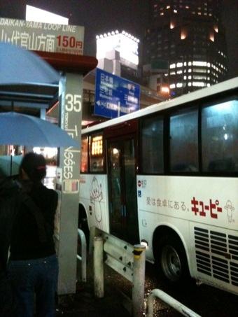 渋谷〜代官山バス