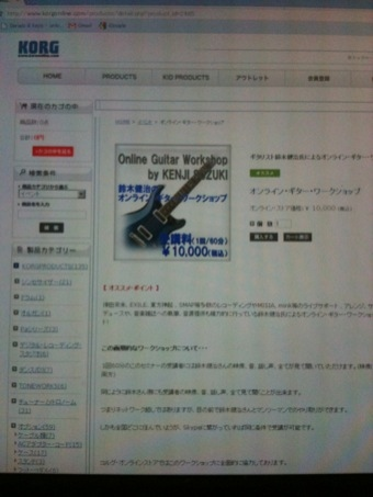 「なう」いギターレッスン